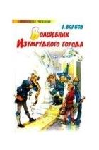 Волков А.М. - Волшебник Изумрудного города