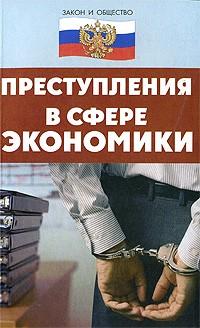 Васильчиков И.С. - Преступления в сфере экономики