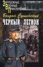Богдан Сушинский - Черный легион