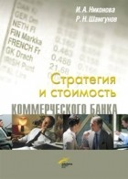 Никонова И. А.,Шамгунов Р. Н. — Стратегия и стоимость коммерческого банка. 3-е изд