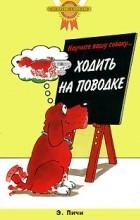 Пичи Э. - Научите вашу собаку. .. Ходить на поводке