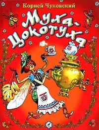 Чуковский К.И. - Муха-Цокотуха (сборник)