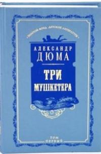 Дюма Александр - Три мушкетера. В двух томах. Том 1