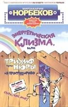 Норбеков М. - Энергетическая клизма, или Триумф тети Нюры из Простодырово