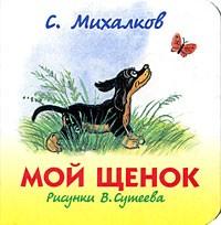 Михалков С. - Мой щенок