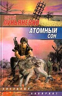 Сергей Лукьяненко - Атомный сон. Сборник