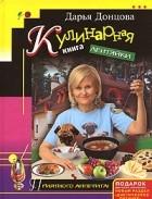 Дарья Донцова - Кулинарная книга лентяйки