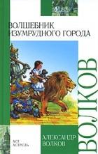 Волков А. - Волшебник Изумрудного города
