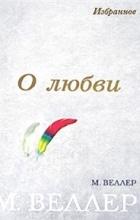 Веллер М.И. - О любви (сборник)