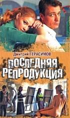 Герасимов Д. - Последняя репродукция