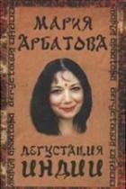 Мария Арбатова - Дегустация Индии