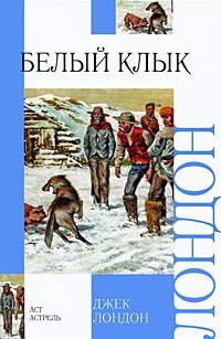 Джек Лондон - Белый клык. Зов предков (сборник)