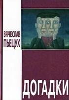 Пьецух В.А. - Догадки: повести и рассказы (сборник)