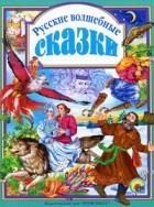 Ордынская М. - Русские волшебные сказки (сборник)