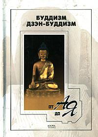Бунин О. - Буддизм, дзэн-буддизм от А до Я