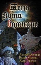 Карен Махони - Тень кота-вампира