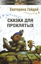 Екатерина Гайдай - Сказка для проклятых