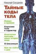 Н.Н. Богданов - Тайные коды тела