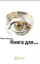 Марат Немешев - Книга для…