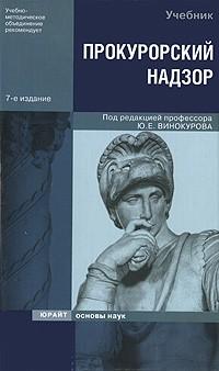 Ю. Е. Винокуров - ПРОКУРОРСКИЙ НАДЗОР