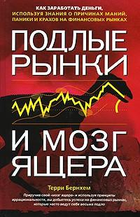 Бернхем Т. - Подлые рынки и мозг ящера: как заработать деньги, используя знания о причинах маний, паники и крахов