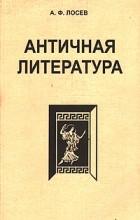 Лосев А.Ф. - Античная литература