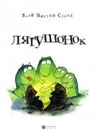 Якоб Мартин Стрид - Лягушонок