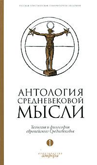 - Антология средневековой мысли. В 2 томах. Том 1. Теология и философия европейского Средневековья