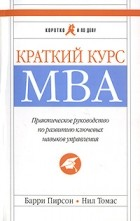 Пирсон Б. - Краткий курс МВА. Практическое руководство по развитию ключевых навыков управления