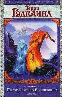 Терри Гудкайнд - Пятое Правило Волшебника