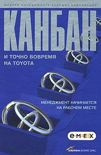 - Канбан и точно вовремя на Toyota: Менеджмент начинается на рабочем месте