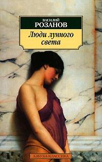 Василий Розанов - Люди лунного света. Метафизика христианства