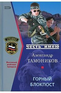 Тамоников А. - Горный блокпост