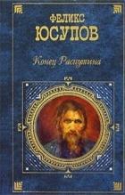 Феликс Юсупов - Конец Распутина