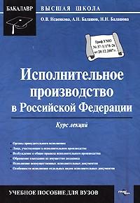 - Исполнительное производство в РФ: курс лекций. Исаенкова О.В., Балашов А.Н