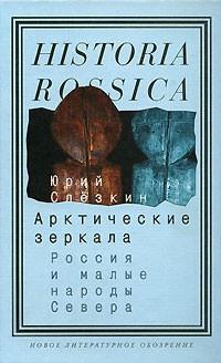 Юрий Слезкин - Арктические зеркала: Россия и малые народы Севера