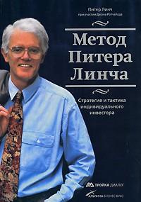 Питер Линч - Метод Питера Линча: стратегия и тактика индивидуального инвестора