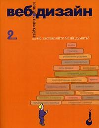 Стив Круг - Веб-дизайн, или Не заставляйте меня думать! : книга Стива Круга