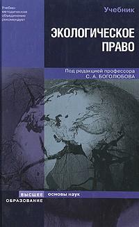 Сергей Боголюбов - Экологическое