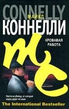 Майкл Коннелли - Кровавая работа