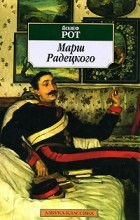 Йозеф Рот - Марш Радецкого (сборник)