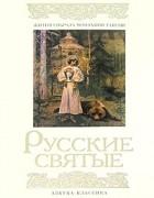 Монахиня Т. - Русские святые. Жития собрала монахиня Таисия