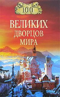 Ионина Н.А. - 100 великих дворцов мира