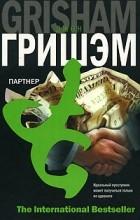 Джон Гришэм - Партнер