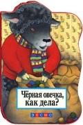 Селиверстова Д. - Черная овечка, как дела?