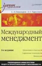 Пивоваров С.,  Тарасевич Л., Пивоваров С.,  Тарасевич Л. - Международный менеджмент