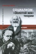 "Александр Шубин - Социализм. ""Золотой век"" теории"