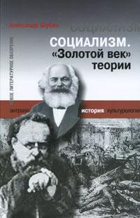 Александр Шубин - Социализм.