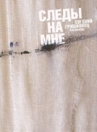 Евгений Гришковец - Следы на мне