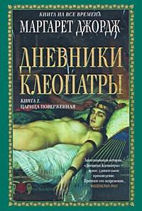 Маргарет Джордж - Дневники Клеопатры. Книга 2. Царица поверженная
